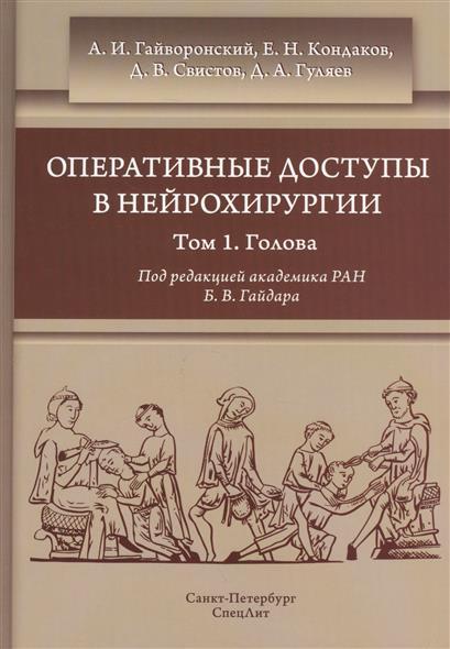 Оперативные доступы в нейрохирургии: руководство для врачей. В 2 томах. Том 1. Голова