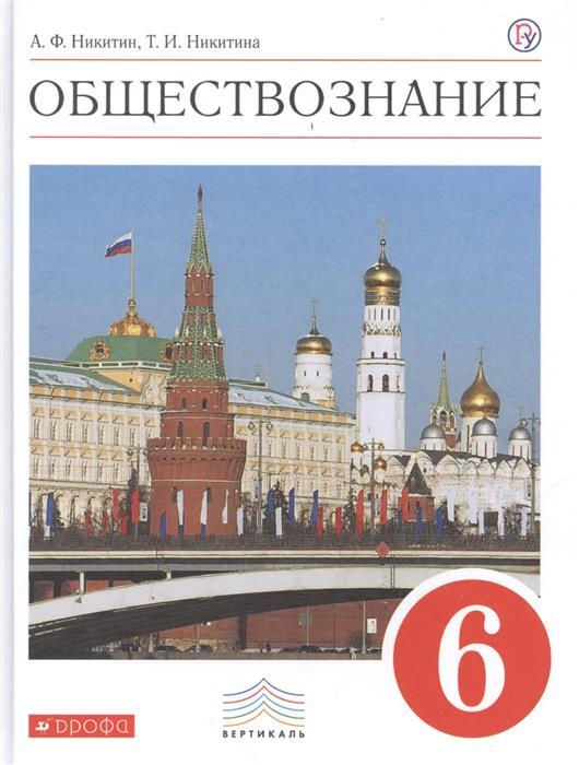 Никитин А., Никитина Т. Обществознание. 6 класс. Учебник никитина т котик