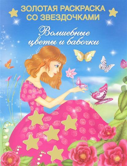 Жуковская Е.: Волшебные цветы и бабочки