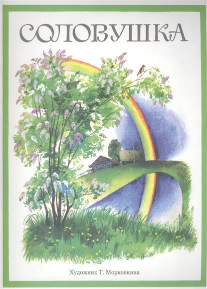 Соловушка. Сборник стихотворений о природе 100 стихотворений о природе