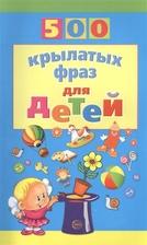 500 крылатых фраз для детей