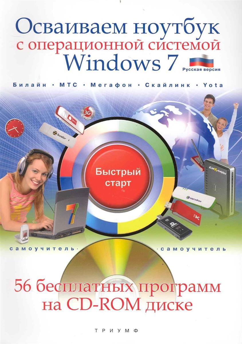 Никитин Н. Осваиваем ноутбук с операционной системой Windows 7 ноутбук жрет оперативную память windows 7