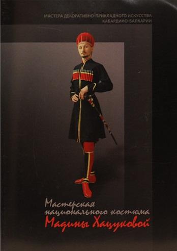 Мастерская национального костюма Мадины Хацуковой