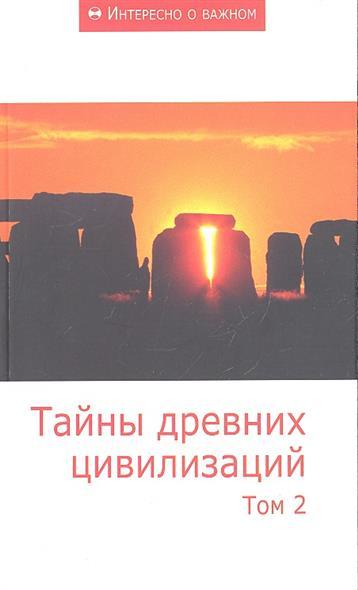 Тайны древних цивилизаций. Сборник статей. Том 2