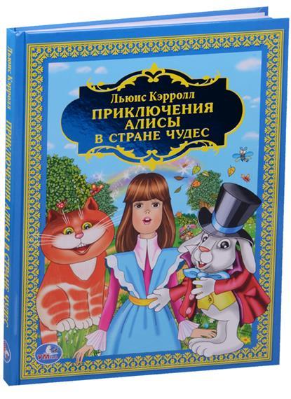 Кэрролл Л. Приключения Алисы в стране чудес ISBN: 9785506014454 кэрролл л приключения алисы в стране чудес