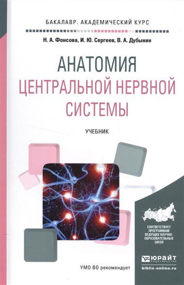 Анатомия центральной нервной системы Учебник