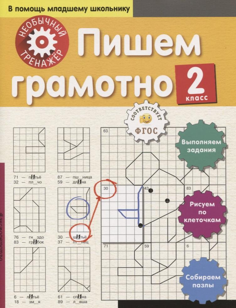 Аксенова А. Пишем грамотно. 2 класс