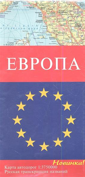 Карта Европа. Карта автодорог. Русская транскрипция названий (1:3 750 000)