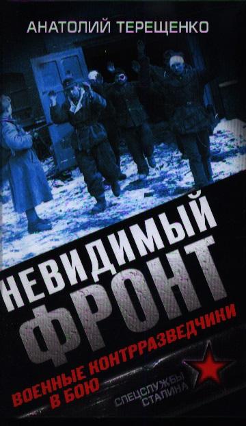 Терещенко А. Невидимый фронт. Военные контрразведчики в бою