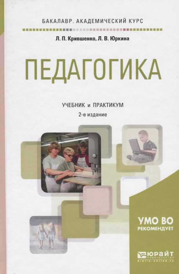 Крившенко Л., Юркина Л. Педагогика. Учебник и практикум