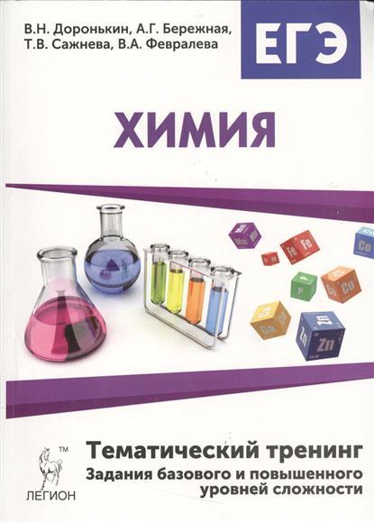 ЕГЭ. Химия. 10-11 классы. Тематический тренинг. Задания базового и повышенного уровней сложности. Учебно-методическое пособие