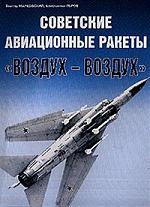Советские авиационные ракеты Воздух-Воздух