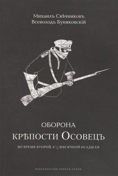 Оборона крепости Осовецъ во время второй 6 1/2-месячной осады ея