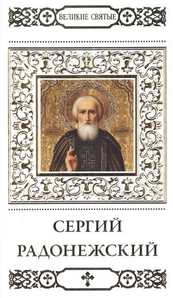 Пономарев В. Великие святые. Том 10. Преподобный Сергий Радонежский