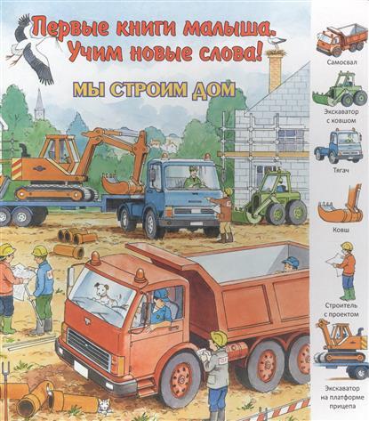 Алиева Л. (отв.ред.) Мы строим дом мы строим игрушечный город макурова т clever