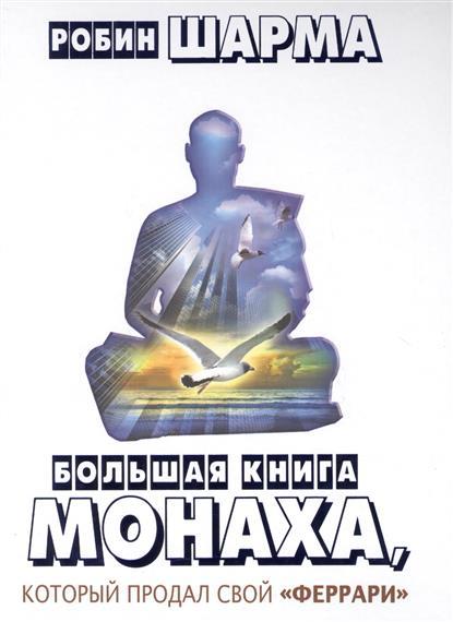 Шарма Р. Большая книга монаха, который продал свой феррари шарма р аудиокн шарма кто заплачет когда ты умрешь