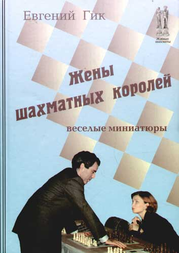 Гик Е. Жены шахматных королей ISBN: 5946930362