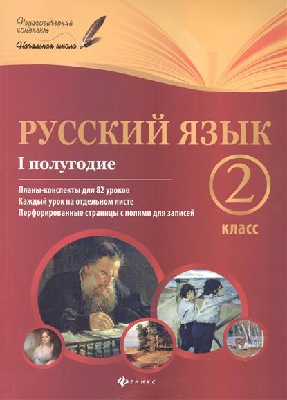 Данилина И. Русский язык. 2 класс. I полугодие. Планы-конспекты для 82 уроков. Каждый урок на отдельном листе. Перфорированные страницы с полями для записей книга для записей с практическими упражнениями для здорового позвоночника