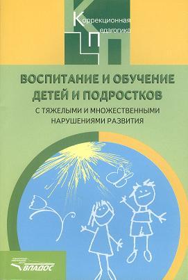 Воспитание и обучение детей и подростков с тяжелыми и множественными нарушениями развития