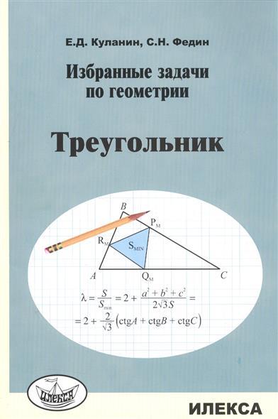Куланин Е., Федин С. Избранные задачи по геометрии. Треугольник куланин е федин с избранные задачи по геометрии треугольник