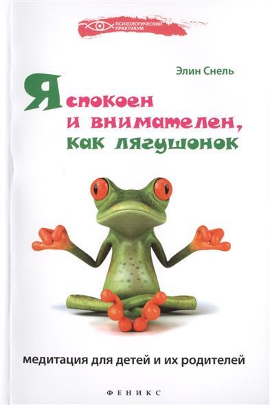 Снель Э. Я спокоен и внимателен, как лягушонок. Медитация для детей и их родителей ваза для хранения chel sea h51 см