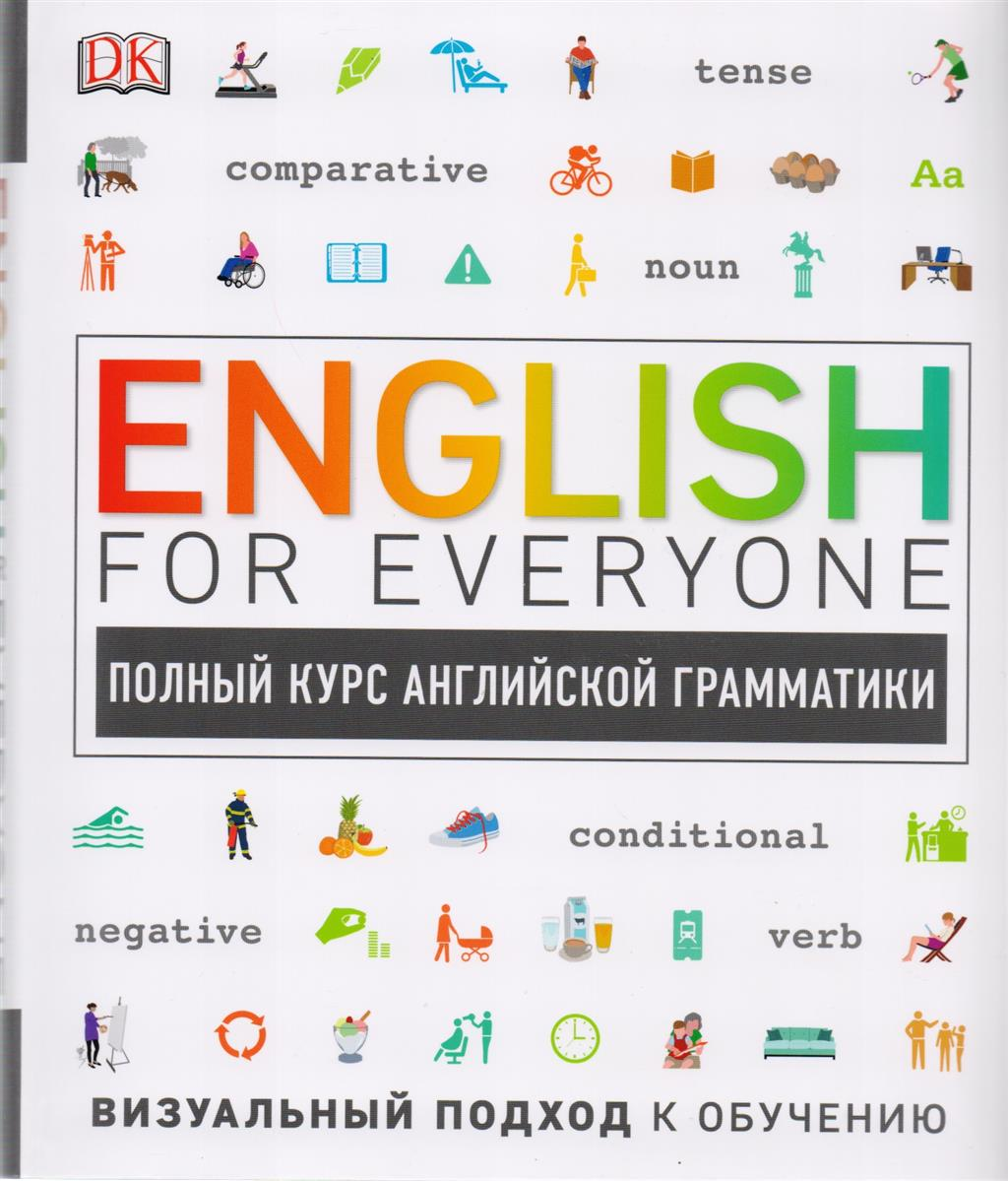 Миллс Д. (ред.) English for Everyone. Полный курс английской грамматики ISBN: 9785699969555 english for everyone english vocabulary builder