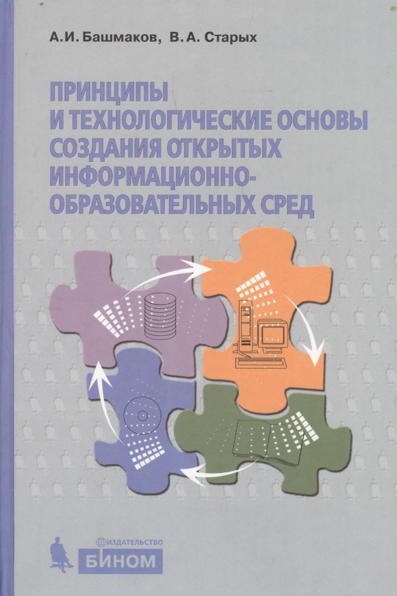Башмаков А., Старых В. Принципы и технологические основы создания открытых информационно-образовательных сред