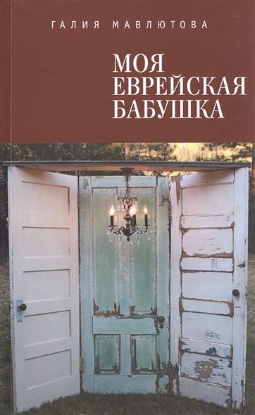 Мавлютова Г. Моя еврейская бабушка ISBN: 9785906705693