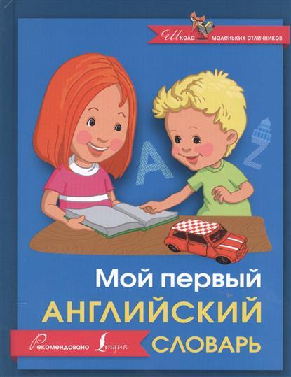 цена Окошкина Е. (ред.) Мой первый английский словарь ISBN: 9785170955756