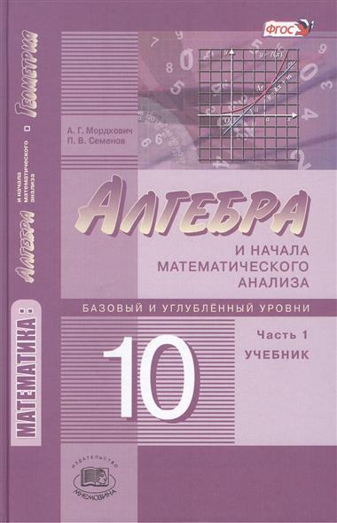 Мордкович А., Семенов П. Алгебра и начала математического анализа 10 кл. 2тт