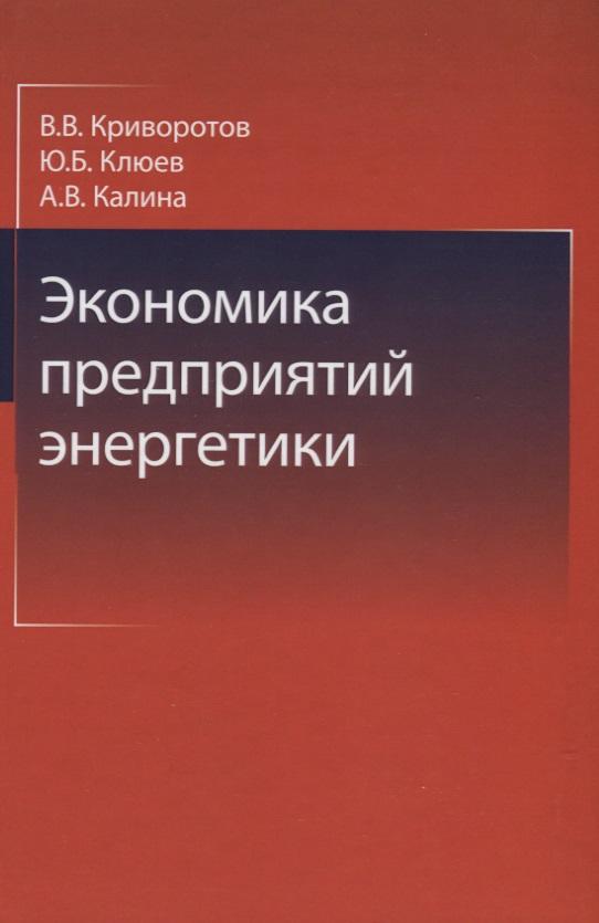 Криворотов В.: Экономика предприятий энергетики
