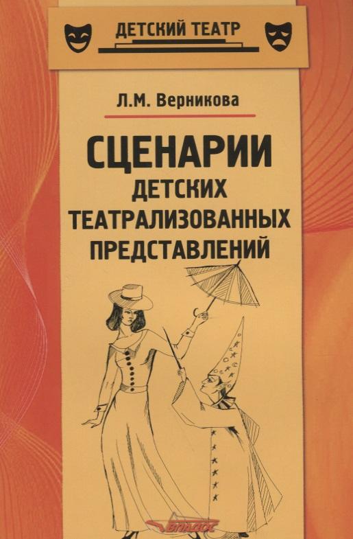 Верникова Л. Сценарии детских театрализованных представлений. Пособие для педагогов дополнительного образования