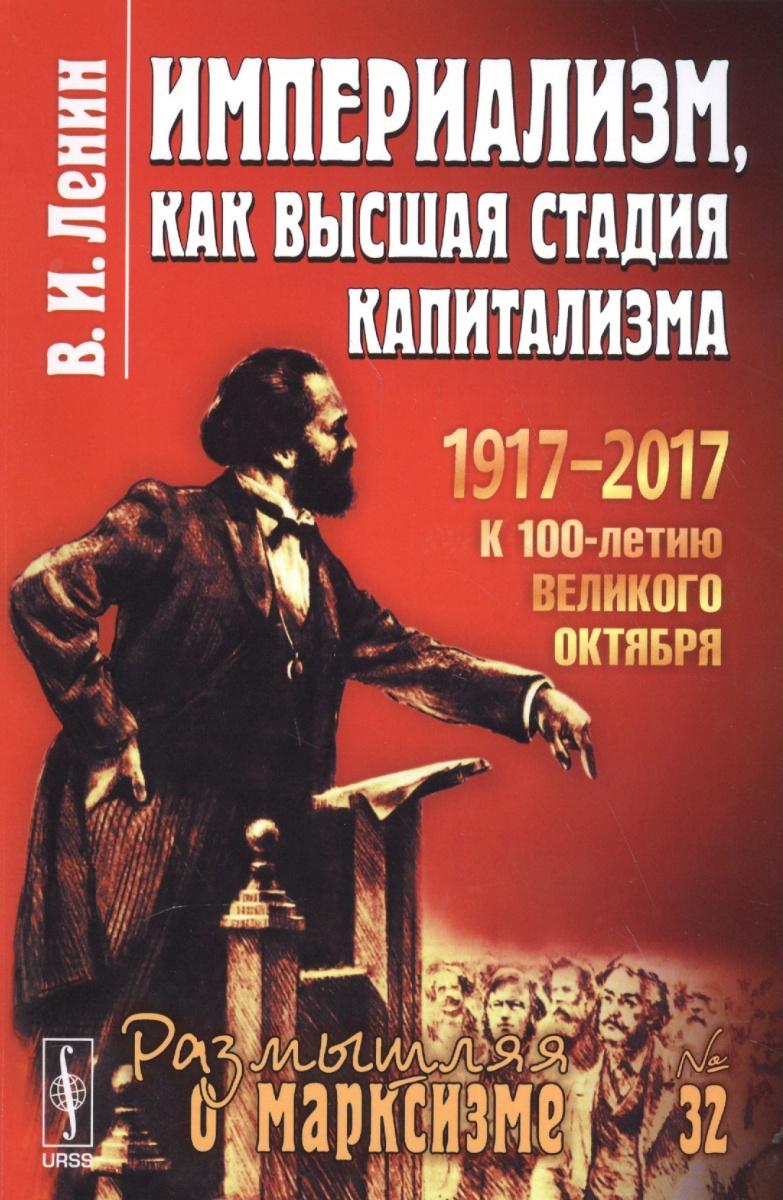 Ленин В. Империализм, как высшая стадия капитализма. 1917-2017 к 100-летию октября