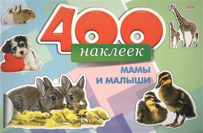 400 наклеек. Мамы и малыши 400 наклеек мамы и малыши
