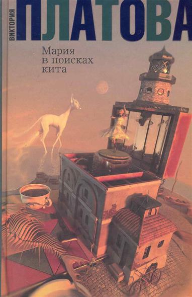 Платова В. Мария в поисках кита платова аудиокн платова анук mon amour 2cd