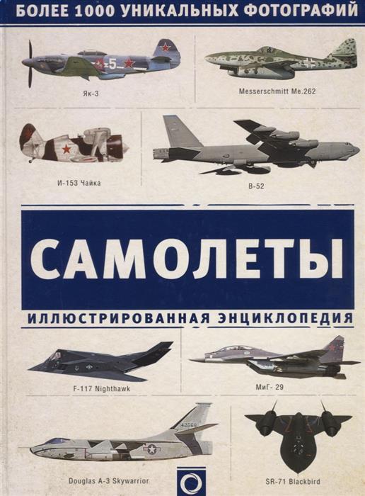 Эден П., Моэн С. (ред.) Самолеты. Иллюстрированная энциклопедия