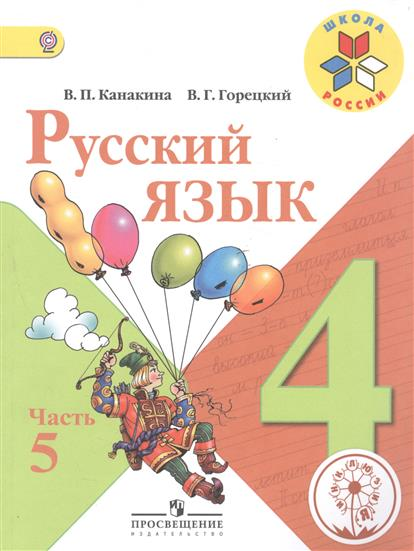Русский язык. 4 класс. В 5-ти частях. Часть 5. Учебник