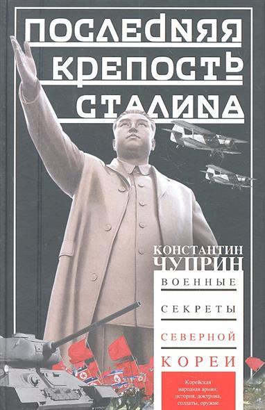 Чуприн К. Последняя крепость Сталина. Военные секреты Северной Кореи побег из северной кореи на пути к свободе