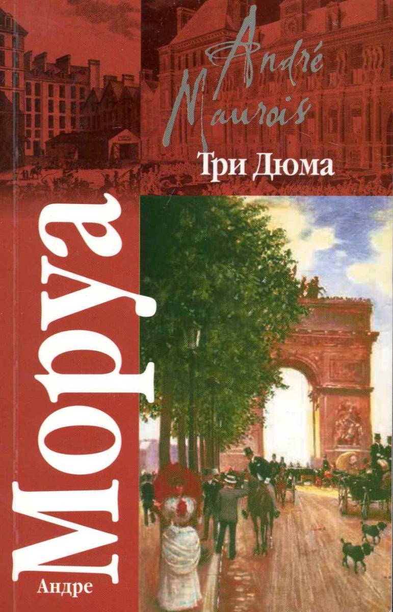 Моруа А. Три Дюма ISBN: 9785170630264 моруа а толстопузы и долговязы