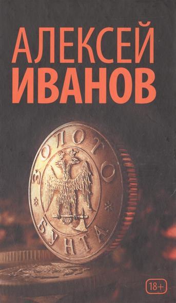 Иванов А. Золото бунта. Роман