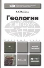 Геология Учебник