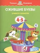 Ожившие буквы Для детей 4-5 лет
