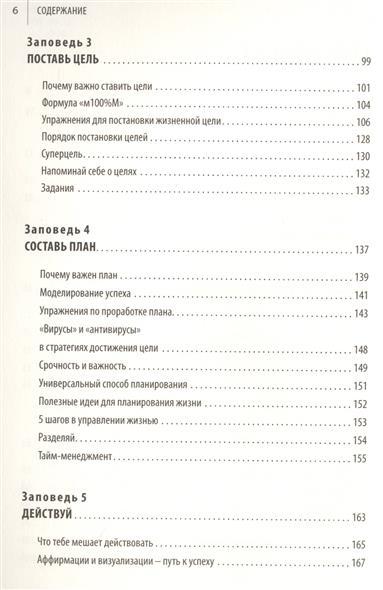 Книгу пинтосевич ицхак 10 заповедей успеха