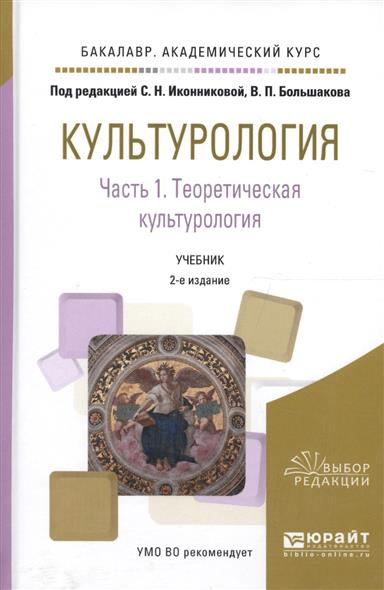 Культурология. Часть 1. Теоретическая культурология. Учебник для академического бакалавриата