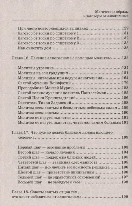 чабрец от алкоголизма 136