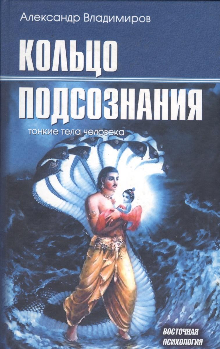 ВЛАДИМИРОВ АЛЕКСАНДР МИСТЕРИЯ ЗАПРЕТНЫХ ИСТИН СКАЧАТЬ БЕСПЛАТНО