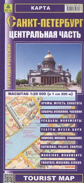 Карта города Санкт-Петербург. Центральная часть. Масштаб 1:20 000 (в 1 см 200 м)