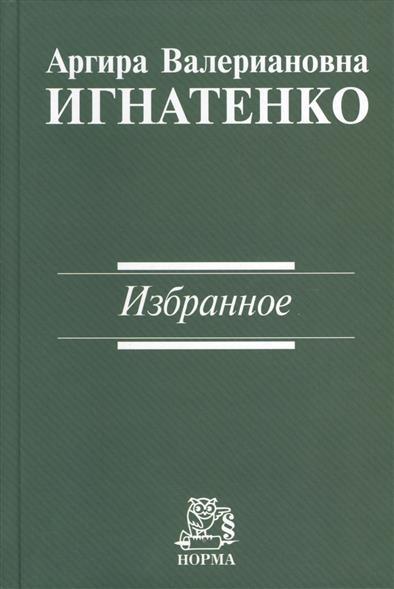 Аргира Валериановна Игнатенко. Избранное