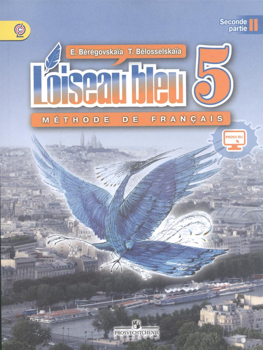 Береговская Э. Французский язык. Loiseau bleu. 5 класс. Учебник. Часть 2 береговская э французский язык loiseau bleu 5 класс учебник часть 2