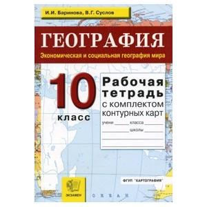 Рабочая тетр.+компл. конт.карт по географии 10-11 кл